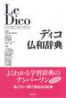 ディコ仏和辞典