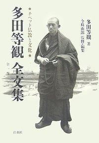多田等観全文集 チベット仏教と...
