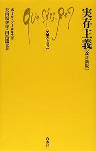 Q13 実存主義[改訂新版] - 白水...