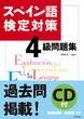スペイン語検定対策4級問題集