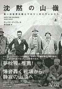 沈黙の山嶺(上) - 白水社