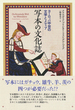 写本の文化誌