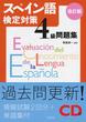 スペイン語検定対策4級問題集[改訂版]
