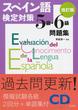 スペイン語検定対策5級・6級問題集[改訂版]